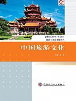 中国旅游文化-王玉