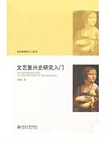 文艺复兴史研究入门(历史学研究入门丛书)