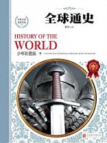 全球通史(少年彩图版·全十册)