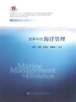 变革中的海洋管理