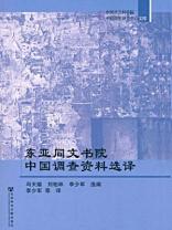 东亚同文书院中国调查资料选译(上册)