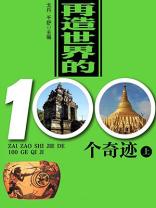 再造世界的100个奇迹(上)