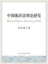 中国海洋法理论研究