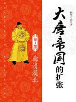 大唐帝国的扩张(第1部):廓清漠北