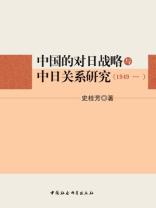 中国的对日战略与中日关系研究