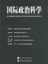国际政治科学2011年第1期