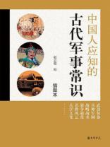 中国人应知的古代军事常识