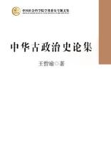 中华古政治史论集