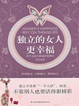 独立的女人更幸福