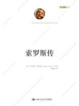 索罗斯传(白金珍藏版)