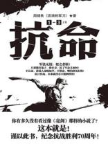 抗命(全3册)