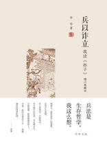 兵以诈立:我读孙子(增订典藏本)