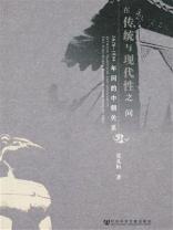 在传统与现代性之间:1626-1894年间的中朝关系