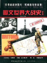 图文世界大战史Ⅰ(1914-1918)