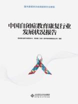 中国自闭症教育康复行业发展状况报告