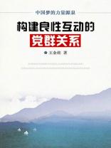 中国梦的力量源泉