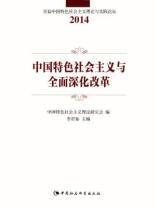 中国特色社会主义与全面深化改革