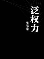 泛权力:透视中国历史上的权力法则