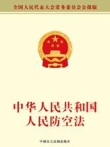 中华人民共和国人民防空法