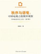 秩序与语境:中国电视之收视率观察