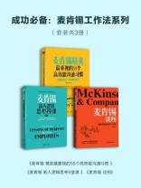 成功必备:麦肯锡工作法系列(全三册)