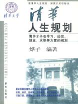 清华人生规划
