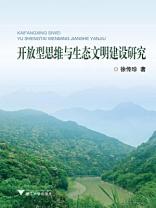 开放型思维与生态文明建设研究