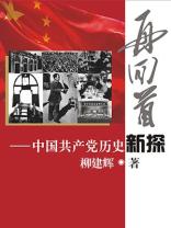 再回首——中国共产党历史新探