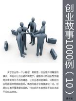 创业故事1000例(10)