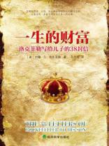 一生的财富:洛克菲勒写给儿子的38封信(传世励志经典)