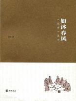 如沐春风:论语读本