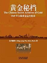 黄金密档:1949年大陆黄金运台始末