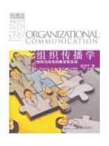 组织传播学:结构与关系的象征性互动(传播学创新系列教程)