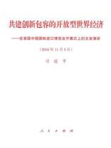 共建创新包容的开放型世界经济——在首届中国国际进口博览会开幕式上的主旨演讲