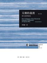天朝的崩溃:鸦片战争再研究(修订版)