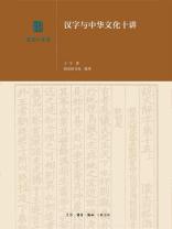 汉字与中华文化十讲