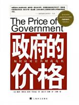 政府的价格