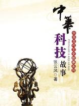 中华科技故事