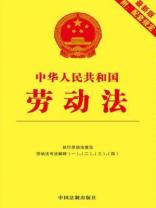 中华人民共和国劳动法:最新版附配套规定