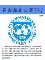 国际组织全说(三)