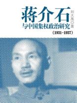蒋介石与中国集权政治研究