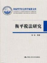 衡平税法研究