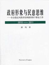 政府形象与民意思维.2010~2011