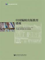 中国编辑出版教育透视