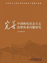 完善中国特色社会主义法律体系问题研究