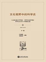 文化视野中的科学史(卷二)