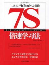 7S倍速学习法