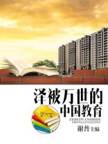 泽被万世的中国教育
