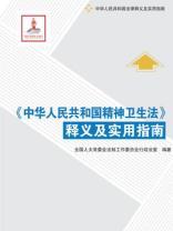 中华人民共和国精神卫生法释义及实用指