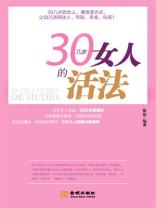 30几岁女人的活法